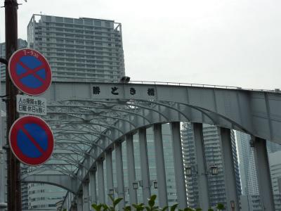 かちどき橋027