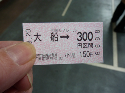 湘南モノレールの切符