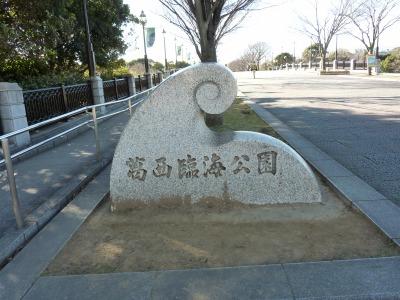 葛西臨海公園入り口