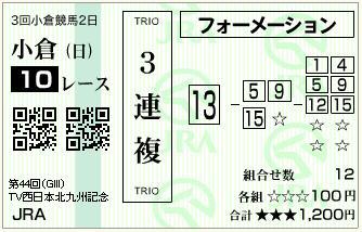 西日本北九州記念3