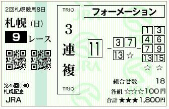 札幌記念3