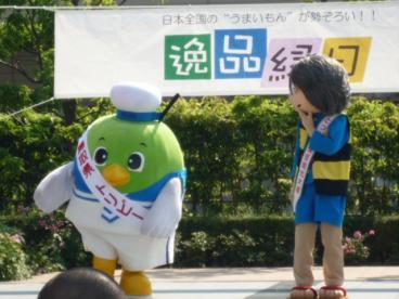 トリピー&鬼太郎