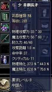 クリティカル11槍