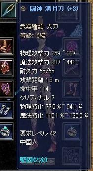 42大刀+3
