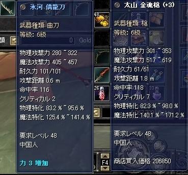 48武器2種類