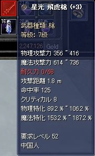 52槍+3
