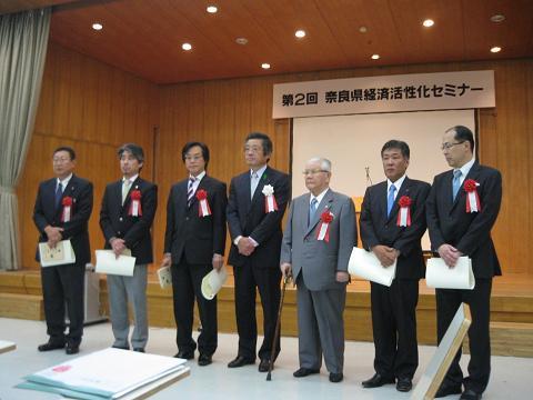 奈良県経済活性化セミナー雉