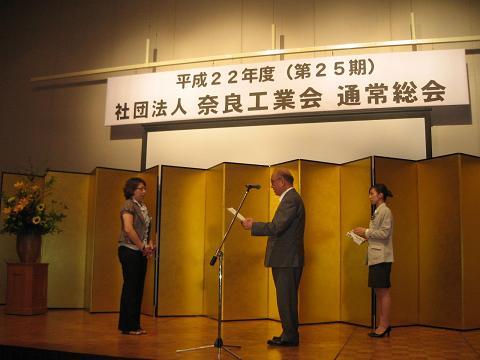 奈良工業会が通常総会1
