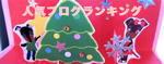 クリスマスバナー1