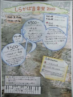 しらかば音楽祭2010.パンフレット