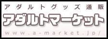 激安アダルトショップ「アダルトマーケット」へようこそ!