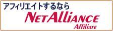 アフィリエイトサービズプロバイダーアフィリエイトASP「Net Alliance(ネットアライアンス/PC版)」掲載者(パートナー)募集紹介ネット収入/収入/ネットで収入を得る方法/方法/アフィリエイト/ASP/アルバイト/お小遣い/在宅ワ-ク/在宅副業/在宅/副業/権利収入/自動収入/入金/利益/儲かる/儲ける/稼ぐ/稼げる/簡単収入/インターネット/簡単収入/インターネット 副業/インターネット 収入/インターネット在宅/パソコン 収入/パソコン 稼ぐ/パソコン アルバイト/パソコン/お金儲け/ネットオークション/不労所得/ネット起業/情報企業/お金持ち/資産運用/ブログ/広告