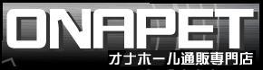 オナホール激安通販専門店 【オナペット】