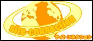 クリック保障広告型携帯ASP/モバイルアフィリエイト広告「サイトコネクション(SITE-CONNECTION)」/紹介ネット収入/収入/ネットで収入を得る方法/方法/アフィリエイト/ASP/アルバイト/お小遣い/在宅ワ-ク/在宅副業/在宅/副業/権利収入/儲かる/儲ける/稼ぐ/稼げる/簡単収入/インターネット/簡単収入/パソコン 収入/パソコン 稼ぐ/お金儲け/不労所得/ネット起業