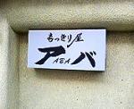 20060502172604.jpg