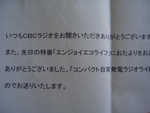 CIMG4132_convert_20080911122248.jpg