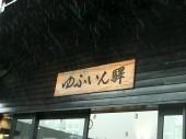 雨のゆふいん駅