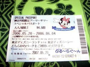 神奈川県民限定パスポート