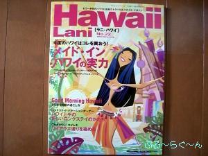 ラニ・ハワイ