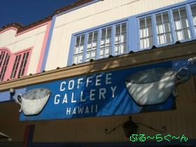 コーヒー・ギャラリー