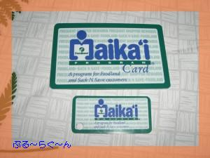 MAIKAI CARD