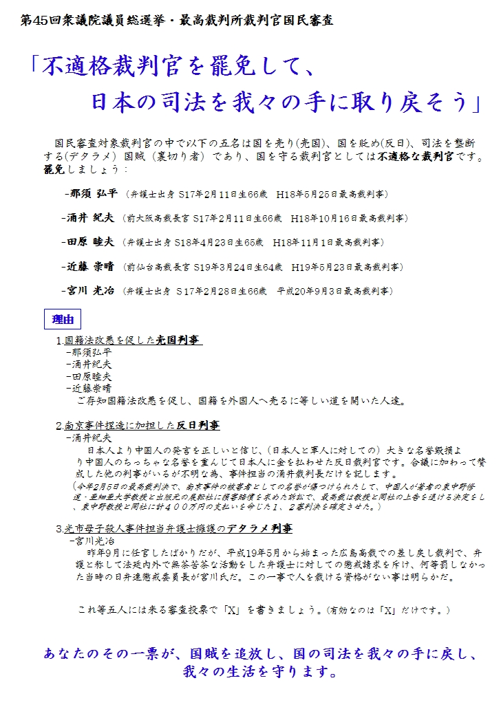 最高裁判事罷免をJPEG_r1