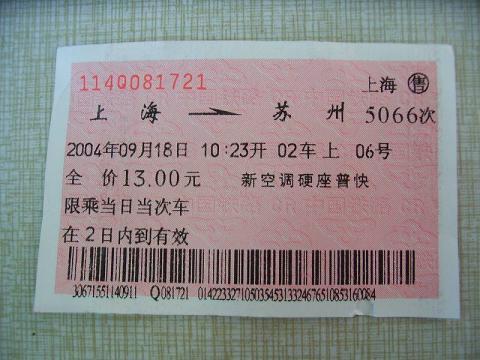 080926-Rail01