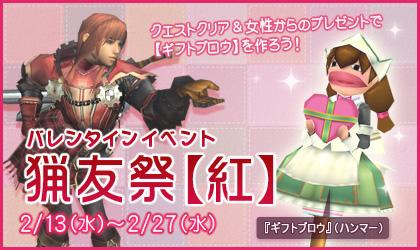 バレンタインイベント 猟友祭【紅】