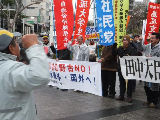 田中防相来県抗議集会