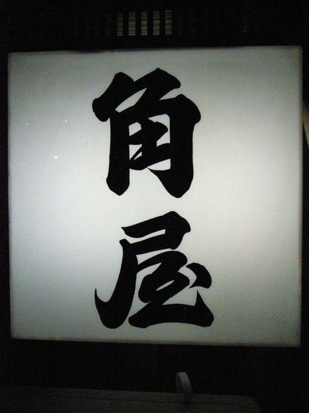 名古屋グルメ5