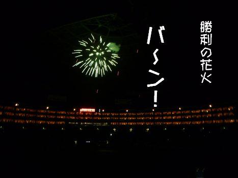 阪神戦で勝利01