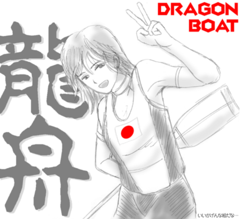 DRAGONB01.jpg