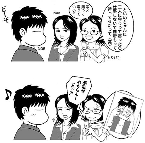 NAOTORI2.jpg