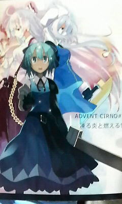 ADVENT CIRNO