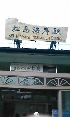 松島海岸!