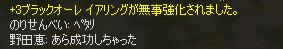 +4BO成功壱