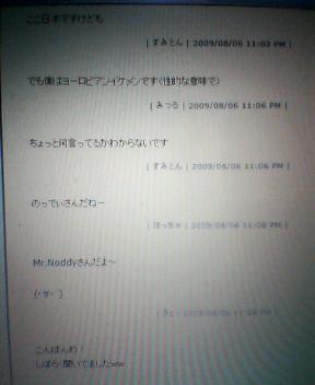゚Д゚; ≡≡≡(  ノ)ノ