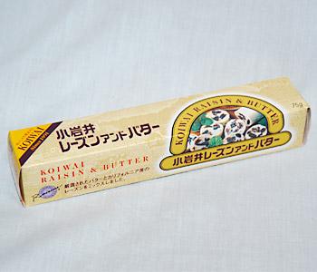 小岩井レーズンアンドバター