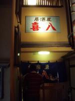 P9210054-kihachi.jpg