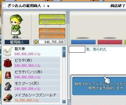 Maple0313.jpg