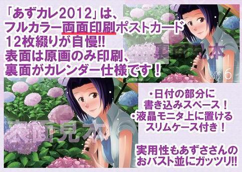 azucal2012_siyou_blog.jpg