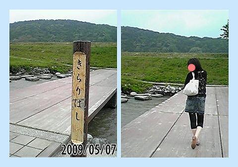 2009050706.jpg