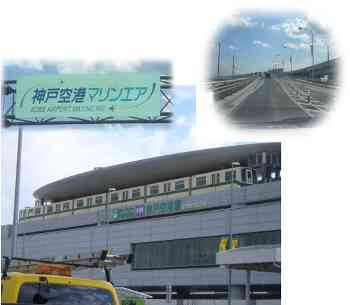 神戸空港1