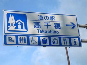 高千穂 道の駅