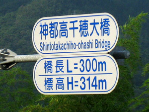 神都高千穂大橋