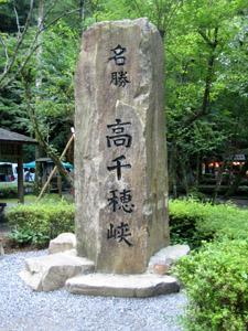 高千穂峡石柱