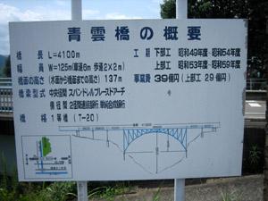 青雲橋説明
