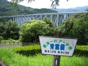 青雲橋全景1