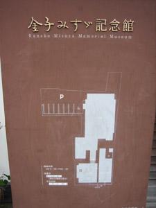みすず記念館1