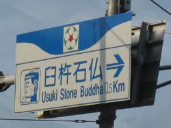 臼杵石仏入り口